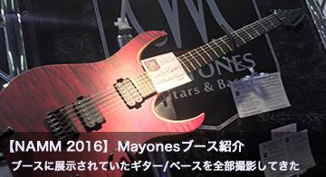 【NAMM2016:ブースレポート】Mayonesブースに展示されていたギター/ベースを全部撮影してきた