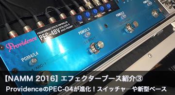 【NAMM2016:ブースレポート】エフェクター紹介③ProvidenceのPEC-04が進化!ベーシスト必見:ベース専用スイッチャ―や新型ベース