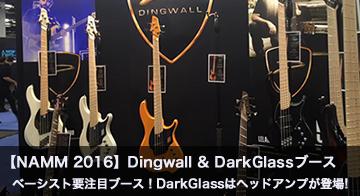 【NAMM2016:ブースレポート】ベーシスト要注目ブースDingwall & DarkGlass!DarkGlassはヘッドアンプが登場!