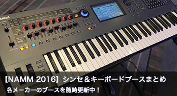 【NAMM2016:ブースレポート】シンセ&キーボード編(随時更新中)