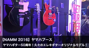 【NAMM2016:ブースレポート】ヤマハギター50周年!久々のエレキギターオリジナルモデル発表