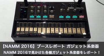 【NAMM2016:ブースレポート】ガジェット編