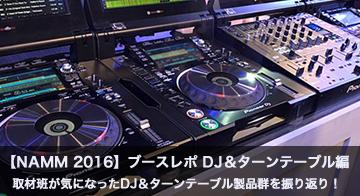 【NAMM2016:ブースレポート】DJ&ターンテーブル編