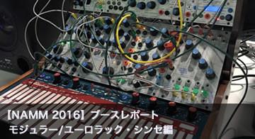 【NAMM2016:ブースレポート】モジュラー/ユーロラック・シンセ編
