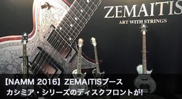 【NAMM2016:ブースレポート】ZEMAITISカシミア・シリーズのディスクフロントが!
