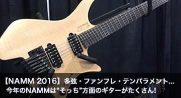 """【NAMM2016:ブースレポート】多弦・ファンフレ・テンパラメント… 今年のNAMMは""""そっち""""方面のギターがたくさん!"""