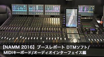 【NAMM2016:ブースレポート】DTMソフト/MIDIキーボード/オーディオインターフェイス編