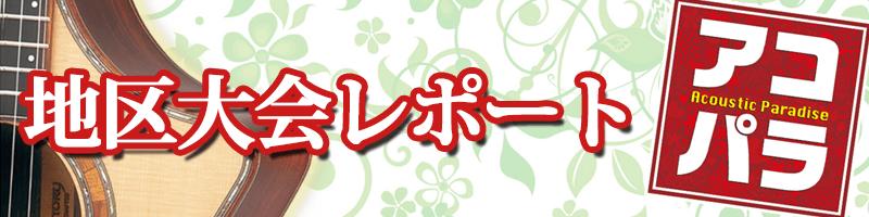 f:id:shimamura-music:20160421120950p:plain