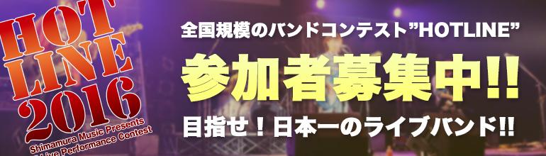 f:id:shimamura-music:20160429110848p:plain