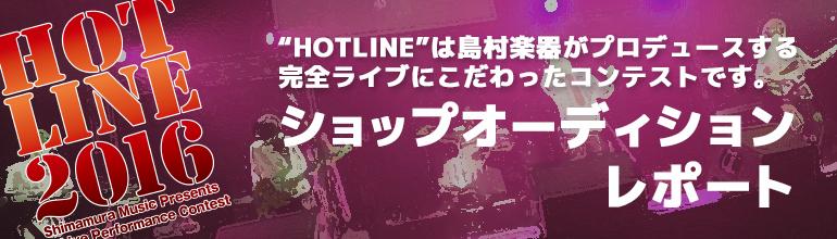 f:id:shimamura-music:20160429142708p:plain