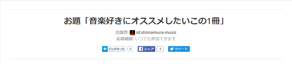 f:id:shimamura-music:20160603164114p:plain