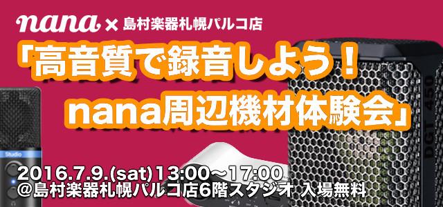 f:id:shimamura-music:20160627162233j:plain