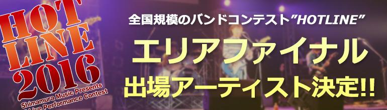 f:id:shimamura-music:20160808170739p:plain