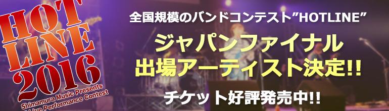 f:id:shimamura-music:20161013121258p:plain