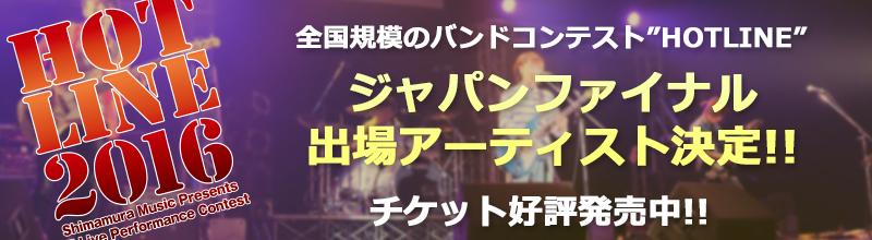 f:id:shimamura-music:20161027155137p:plain