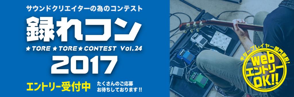 f:id:shimamura-music:20161202103002p:plain