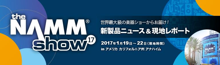 f:id:shimamura-music:20170111122942p:plain