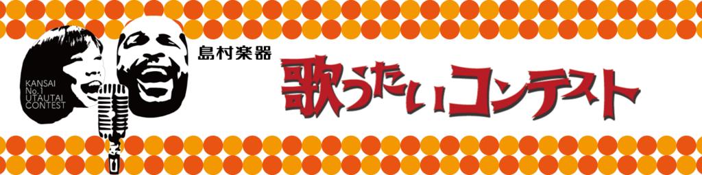 f:id:shimamura-music:20170215151531p:plain