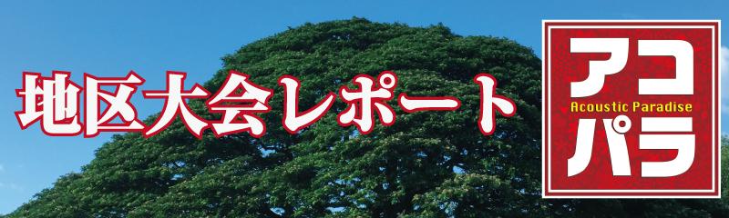 f:id:shimamura-music:20170420145338p:plain