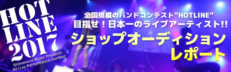 f:id:shimamura-music:20170420163117j:plain