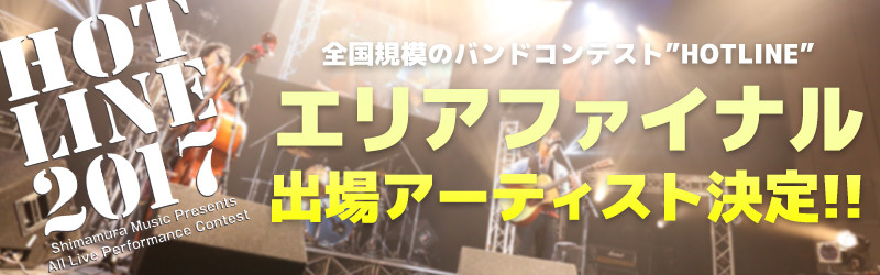 f:id:shimamura-music:20170421151128j:plain