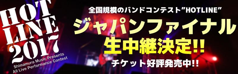 f:id:shimamura-music:20170421153407j:plain