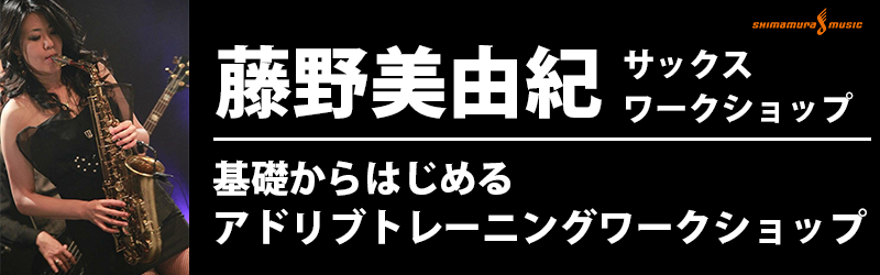 f:id:shimamura-music:20170711120431p:plain