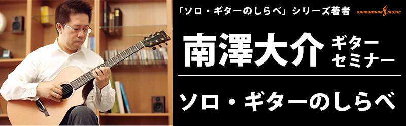 f:id:shimamura-music:20170717152111p:plain