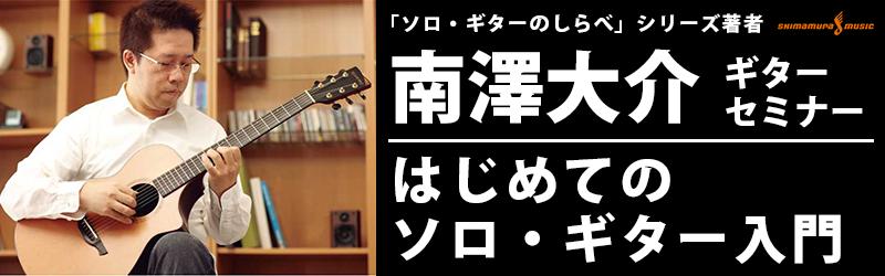 f:id:shimamura-music:20170717152307p:plain