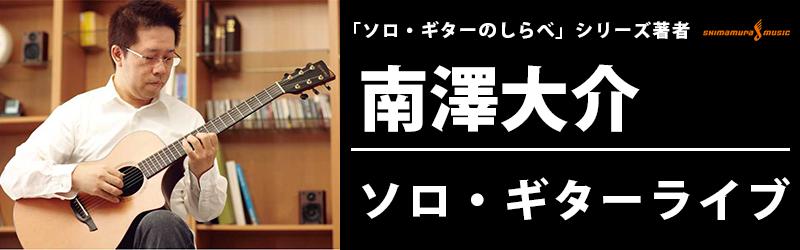 f:id:shimamura-music:20170717152421p:plain