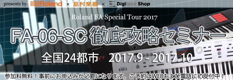 f:id:shimamura-music:20170726112040p:plain