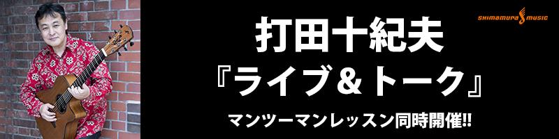 f:id:shimamura-music:20170821153812p:plain