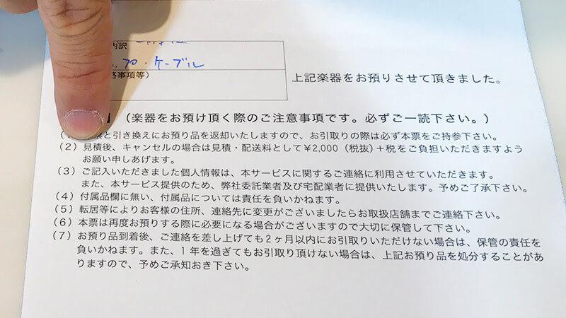 f:id:shimamura-music:20170913170325j:plain