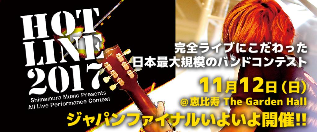 f:id:shimamura-music:20171103160450p:plain