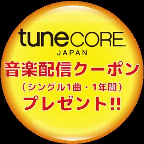 f:id:shimamura-music:20171110120415p:plain