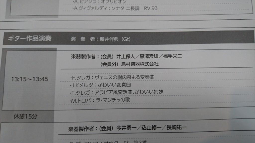f:id:shimamura-music:20171110160926j:plain