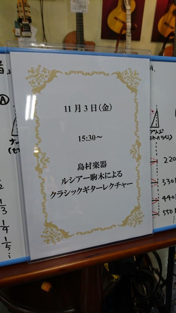 f:id:shimamura-music:20171110162334j:plain:w450