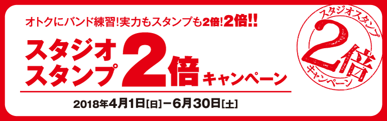 スタジオスタンプ2倍キャンペーン 2018年4月1日(日)〜6月30日(土)