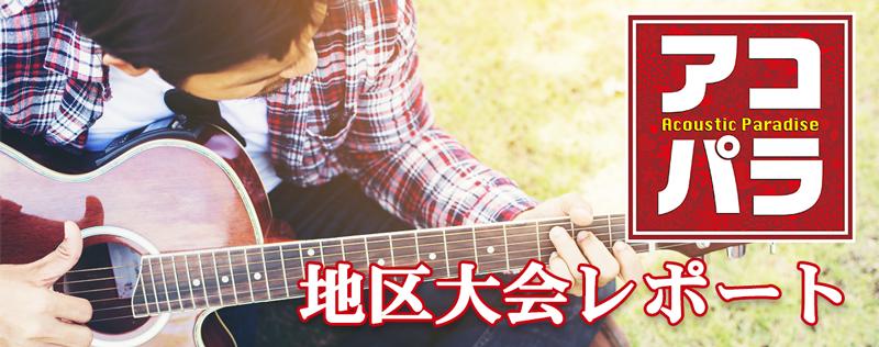 f:id:shimamura-music:20180411155602p:plain