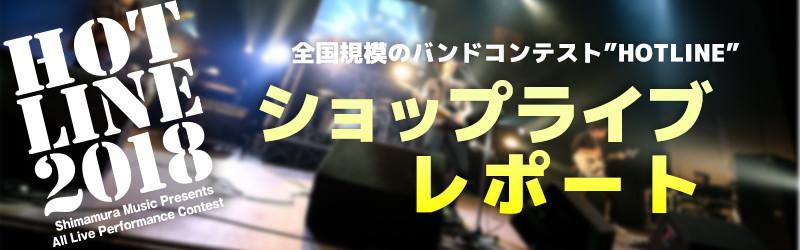f:id:shimamura-music:20180502154634j:plain
