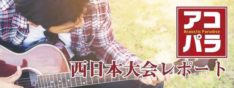 f:id:shimamura-music:20180528171941j:plain