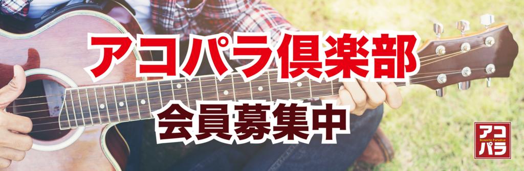 f:id:shimamura-music:20180624153459p:plain