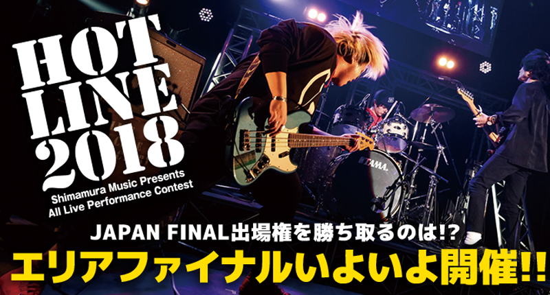 f:id:shimamura-music:20180912154720p:plain