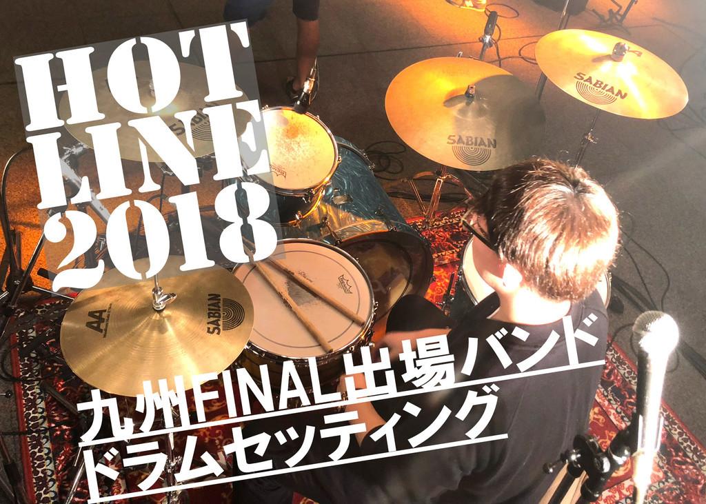f:id:shimamura-music:20181005113137j:plain