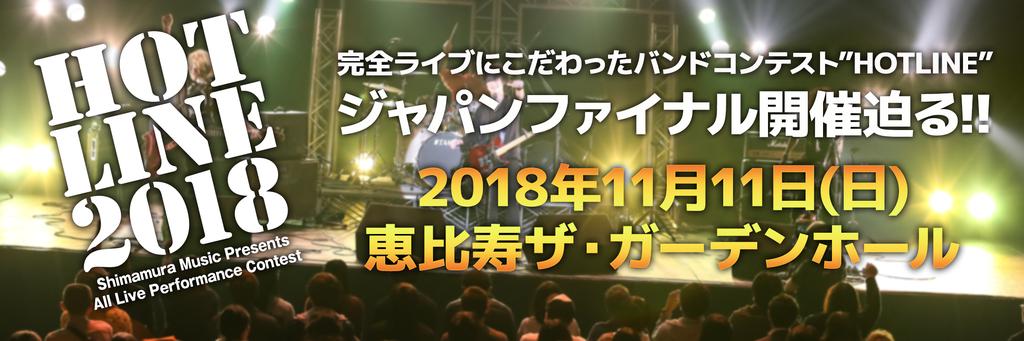 f:id:shimamura-music:20181025145114p:plain