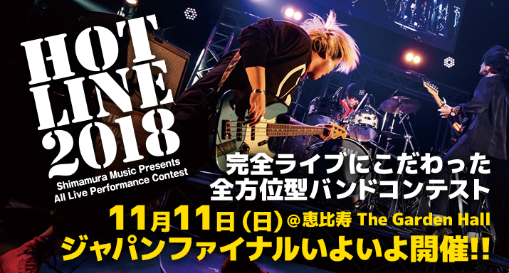 f:id:shimamura-music:20181109163330p:plain