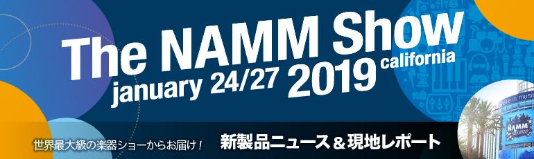 NAMM 2019 現地から新製品情報をご紹介します!