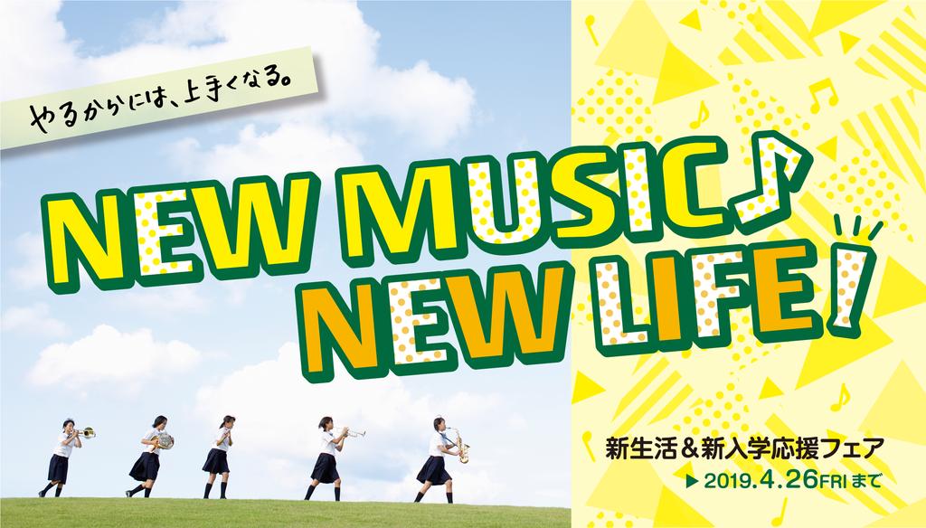 f:id:shimamura-music:20190312192656p:plain