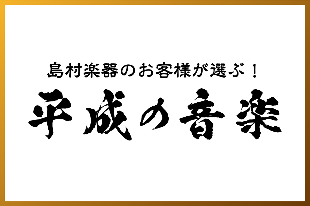f:id:shimamura-music:20190328162636p:plain