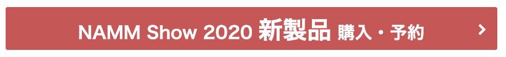 NAMM Show 2020 新製品 購入・予約はこちら | 島村楽器オンラインストア